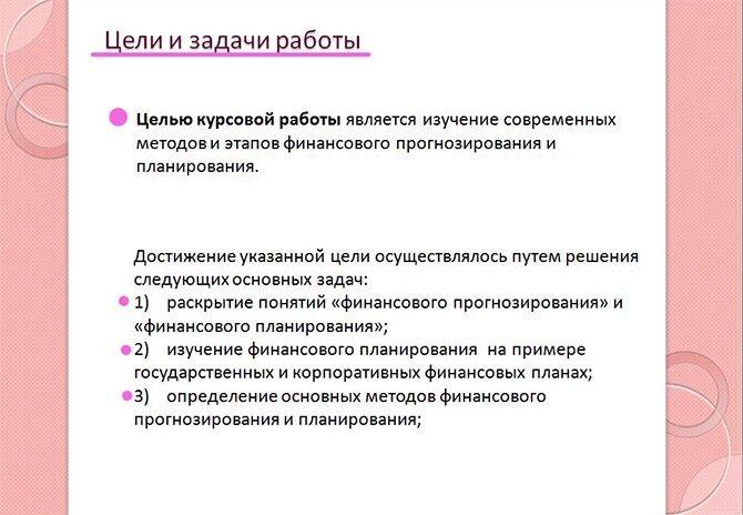 Цели и задачи, прописанные в тексте курсовой работы