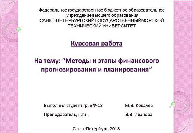 Титульный лист курсовой работы