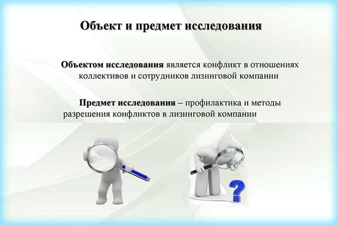 Объект и предмет исследования в курсовой работе (различия)