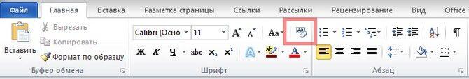 Кнопка форматирования в Microsoft Word