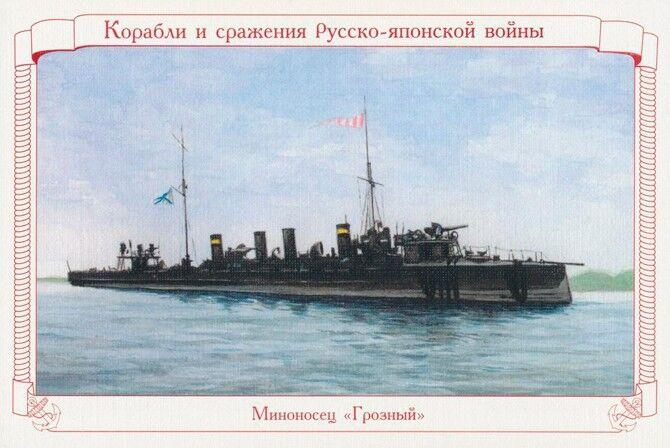 Миноносец Грозный, участник Русско-Японской войны