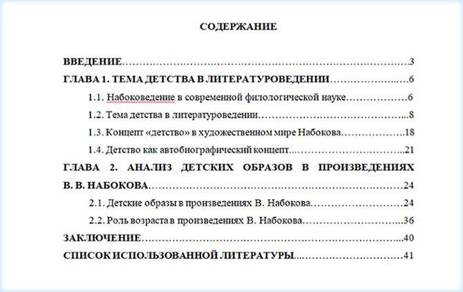 """Содержания курсовой на тему """"Детские образы в произведениях В. В. Набокова"""""""
