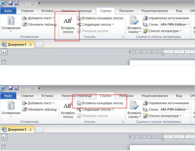 Оформление подстрочных сносок в Microsoft Word