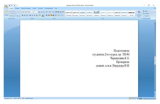 Оформление правого блока титульного листа в Word