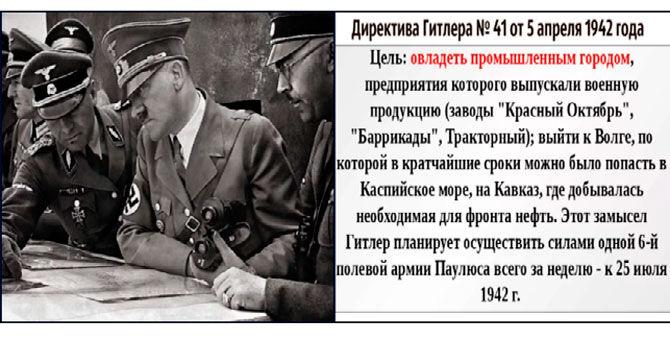 Директива Гитлера №41