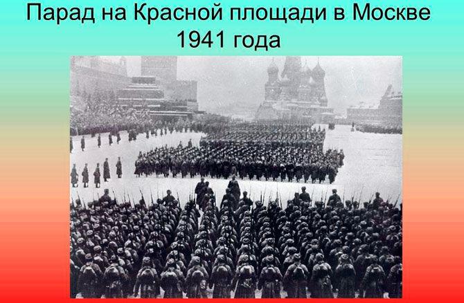 Парад в Москве в 1941 году