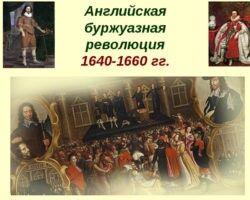 Английская революция