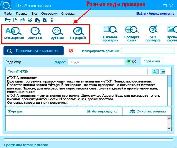 Программа для офлайн-проверки etxt антиплагиат