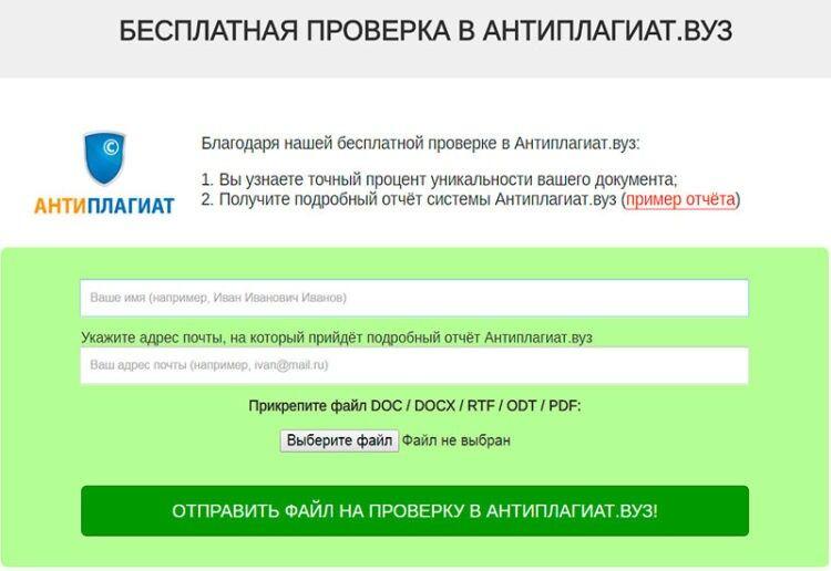 Проверка в Антиплагиат.вуз