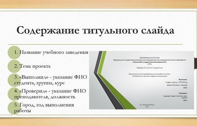Титульный слайд