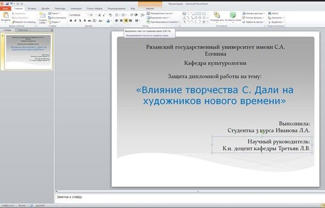 Создании документа в PowerPoint