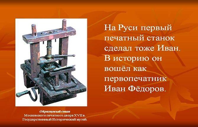 Первый печатный станок на Руси
