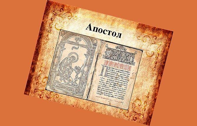Книга Апостола