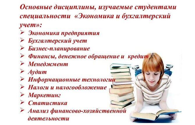 Основные дисциплины изучаемые студентами специальности Экономика и бухгалтерский учет
