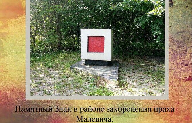 Памятный знак в районе захоронения Малевича