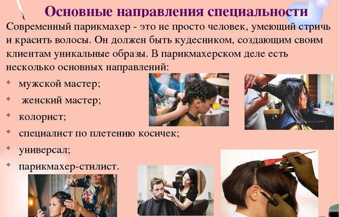 Направления для парикмахера