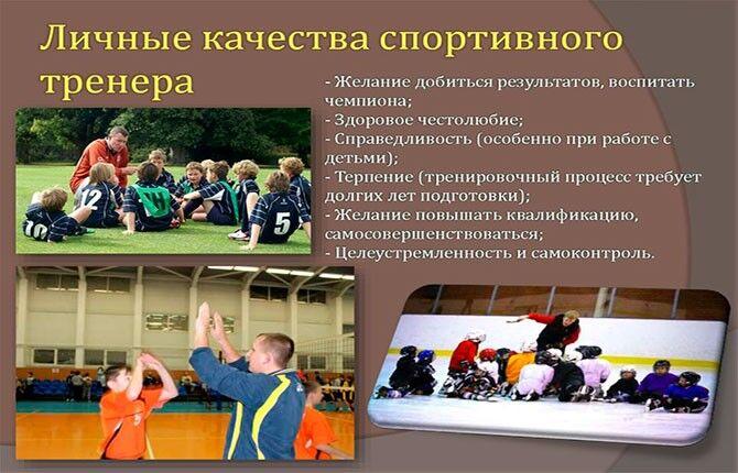 Личные качества спортивного тренера