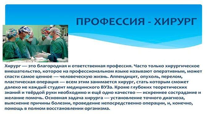 Профессия хирург