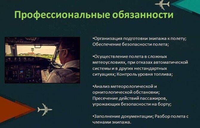 Профессиональные обязанности пилота