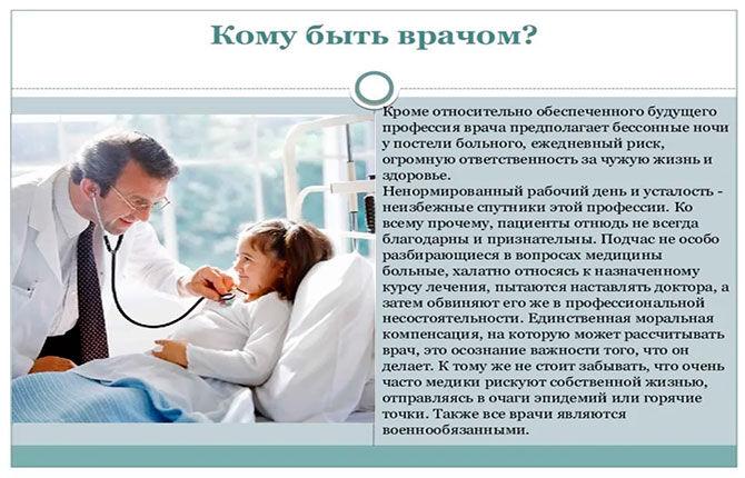 Требования к врачу