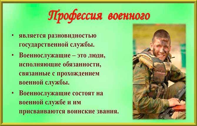 Профессия военного