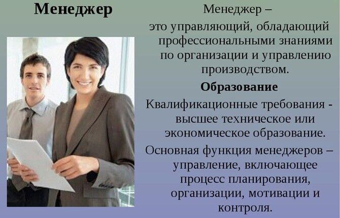 Профессия менеджер