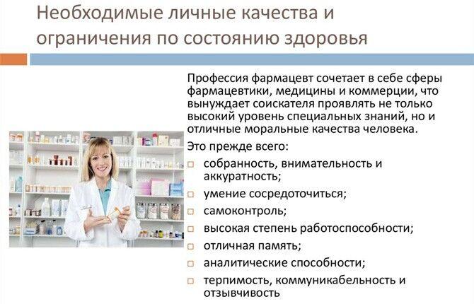 Личные качества для работы фармацевтом