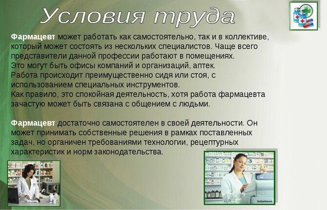 Условия труда фармацевта