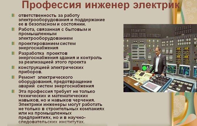 Профессия инженер электрик