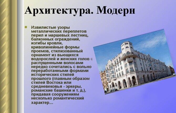 Архитектура Модерн