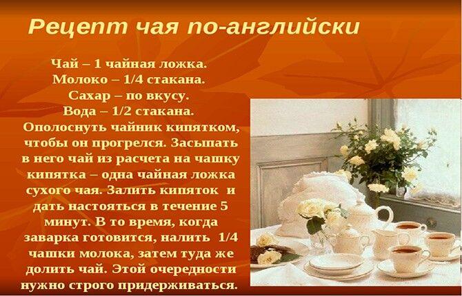 Рецепт чая по-английски