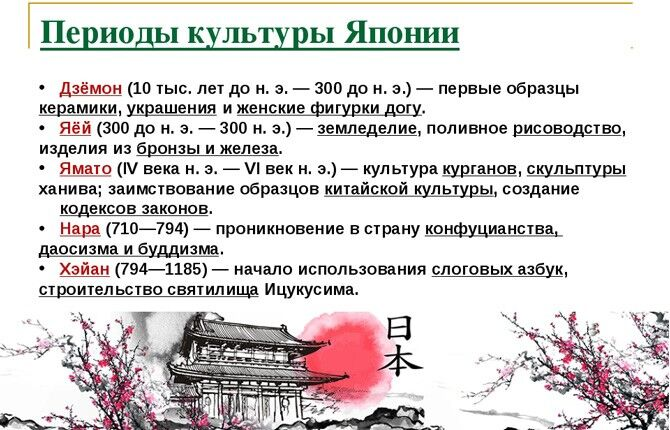 Периоды культуры Японии