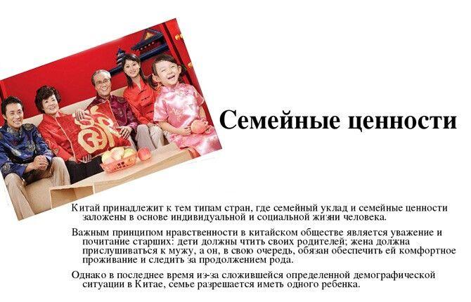 Традиции отношения в семье в Китае