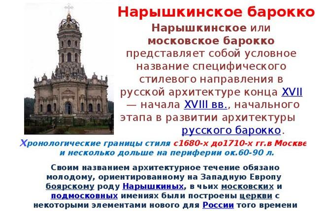 Нарышкинское (московское) барокко