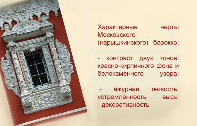 Характерные черты московского барокко