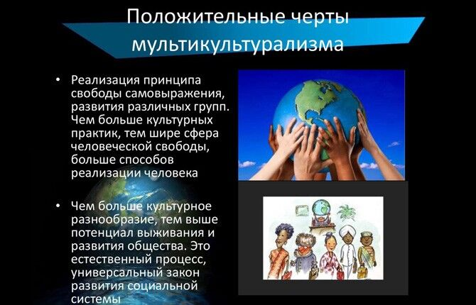 Плюсы мультикультурализма