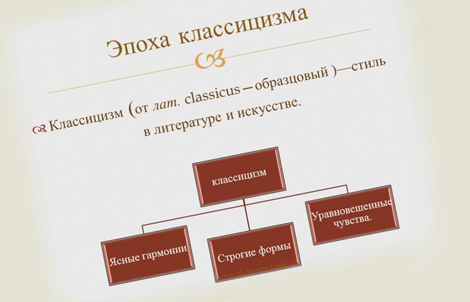 Эпоха классицизма