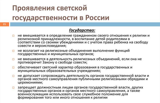 Светская государственность в России