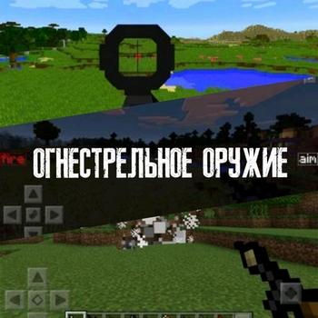 Скачать Мод на Огнестрельное оружие на Minecraft PE 1.17 и 1.17.0