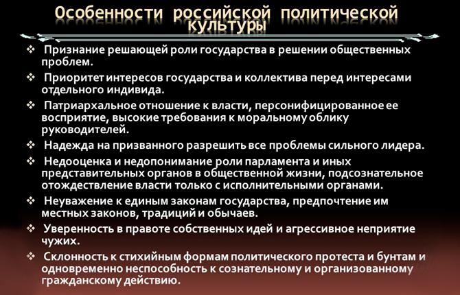Особенности российской политической культуры