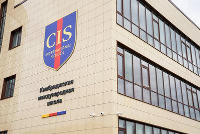 Международная британская школа CIS International School